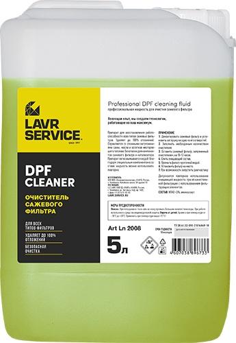 Очиститель сажевого фильтра DPF Cleaner, 5 л