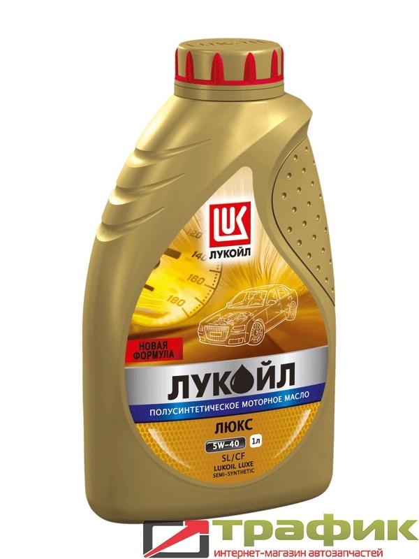 Лукойл Люкс полусинтетическое API SL/CF 5W-40 1л